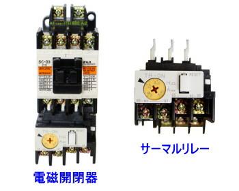 電磁接触器 と 電磁開閉器 とは?